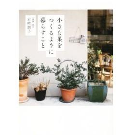 小さな巣をつくるように暮らすこと/岩崎朋子(著者)