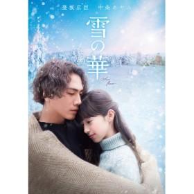 雪の華<予約購入特典:オリジナル・チケットホルダー(カレンダー付き)>