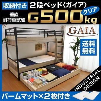 収納付き 2段ベッド 二段ベッド ガイア-GAIA-ART(パームマット2枚付き)アイアン 大人用 子供用 耐震 コンパクト ベット ベッド 寮 社宅 シェアハウス