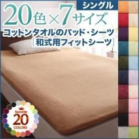 20色から選べる!ザブザブ洗えて気持ちいい!コットンタオルの和式用フィットシーツ シングル