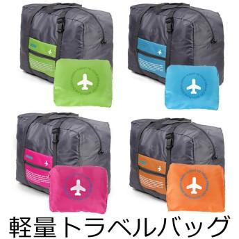旅行 便利グッズ 折りたたみ バッグ 大容量 バッグ 32L ボストンバッグ キャリーオン 軽量 コンパクト 全4色 サブバッグ トラベルバッグ エコバッグ 折り畳み