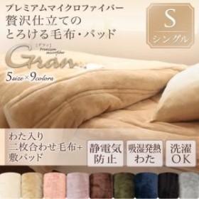 プレミアムマイクロファイバー贅沢仕立てのとろける毛布・パッド gran グラン 発熱わた入り2枚合わせ毛布+敷