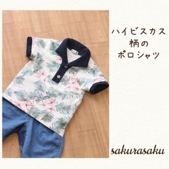 【受注制作】【単品】ハイビスカス柄のポロシャツ