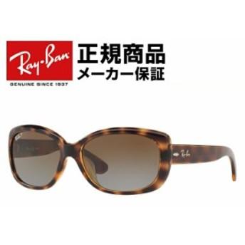 送料無料 レイバン サングラス ジャッキーオー フルフィット Ray-Ban JACKIE OHH RB4101F 710/T5 58サイズ