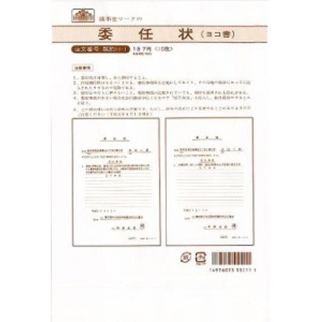 日本法令 契約 11-1 ケイヤク 11-1