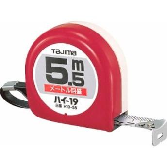 タジマ ハイ-19 5.5m/メートル目盛/ブリスター【H19-55BL】(測量用品・コンベックス)