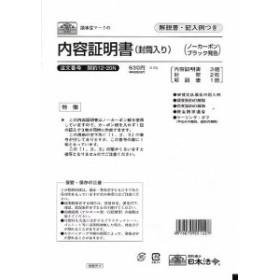 日本法令 契約 12-20N ケイヤク 12-20N
