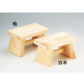ヤマコー 白木 風呂椅子(中) ZHL02