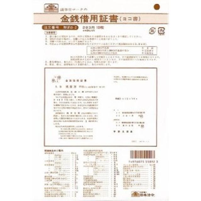 日本法令 契約 9-2 ケイヤク 9-2