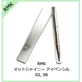 【訳あり】RMK アールエムケー マットシャイニー アイペンシル/EYE MAKE/EYE LINER