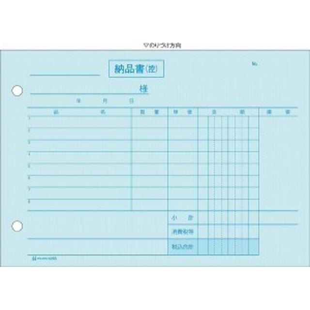 ヒサゴ 納品書(外税)ヨコ 645S (1箱)