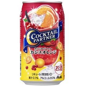 アサヒ カクテルパートナー カシスオレンジ 350ml×24本(代引き不可)