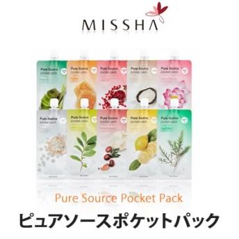 【即日発送】【MISSHA】【1枚】ミシャ ピュアソース ポケット パック / Pure Source Pocket Pack / 10ml / 韓国コスメ