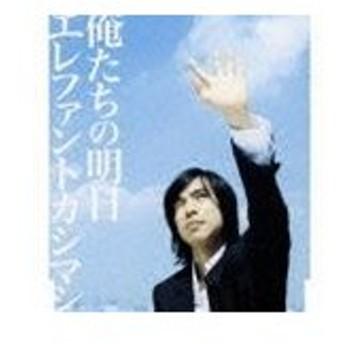 エレファントカシマシ / 俺たちの明日(通常盤) [CD]