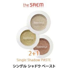 the SAEM ザセム セムムル シングル シャドウ ペースト2+1 7類 Saemmul Single Shadow PASTE アイシャドウ 韓国コスメ
