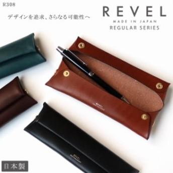 ペンケース メンズ マルチケース 小物入れ 革 本革 リアルレザー 丸型 スリム シンプル 日本製 REVEL レヴェル RVL-R308