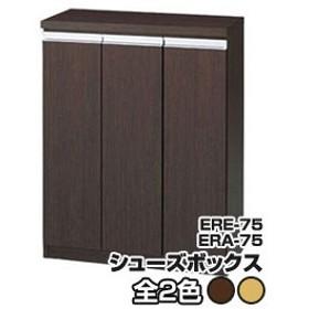 フナモコ シューズボックス ERE-75 ERA-75 日本製 完成品 FUNAMOKO(代引不可)【送料無料】