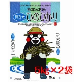 無洗米ひのひかり 30年産 100%熊本産 10kg(5kg×2袋) ヒノヒカリ 100% 無洗米 (純米逸品ひのひかりが新しくなりました) 送料無料