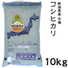 米 日本米 Aランク 30年度産 新潟県産 平場コシヒカリ 10kg ご注文をいただいてから精米します。【精米無料】【特別栽培米】【こしひかり