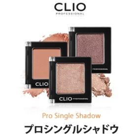 【CLIO】 プロ シングル シャドウ Pro Single Shadow アイシャドウ 韓国コスメ