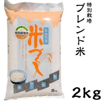 米 日本米 30年度産 山形県産 つや姫 40% & 福井県産 ミルキークイーン 30% 茨城県産 こしひかり 30% ブレンド米 2kg ご注文をいただい