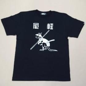 「Hybrid Caramel」 足軽Tシャツ 黒L