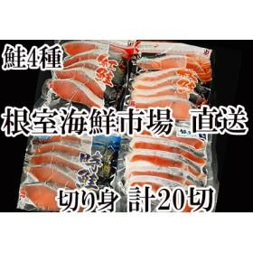 紅鮭・時鮭・秋鮭・銀鮭(各5切)