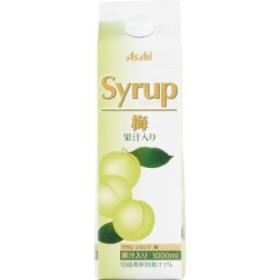アサヒ シロップ 梅 果汁 1L×12本(代引き不可)