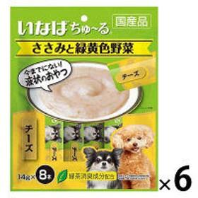 いなば ちゅーる 犬用 ささみと緑黄色野菜 チーズ(14g×8本)6袋 <ちゅ~る>