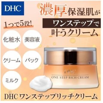 dhc【メーカー直販】DHCワンステップリッチクリーム | オールインワン 化粧品 時短