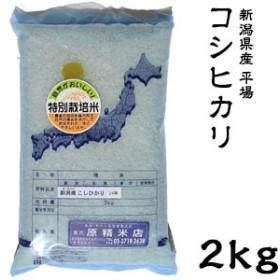 米 日本米 Aランク 30年度産 新潟県産 平場コシヒカリ 2kg ご注文をいただいてから精米します。【精米無料】【特別栽培米】【こしひかり