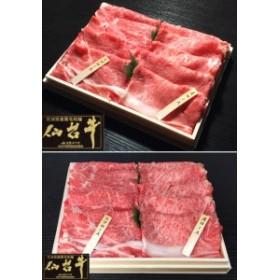 肉のいとう 最高級A5ランク仙台牛食べ比べセット (すき焼きしゃぶしゃぶ)