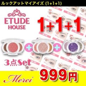 ゆうパケット 【ETUDE HOUSE (エチュードハウス)】 1+1+1 ルックアット マイアイズ New Cafe Jewel Edition! [人気アイテム50種販売++]