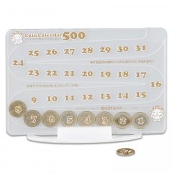 貯金箱 コインカレンダー500(日本製) コインカレンダー500/50点入り(代引き不可)