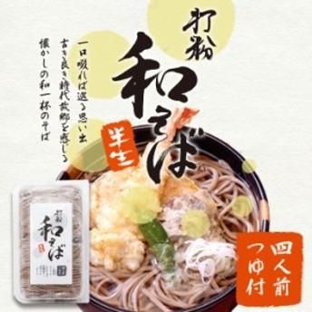 パック入り打粉和そば/日本蕎麦