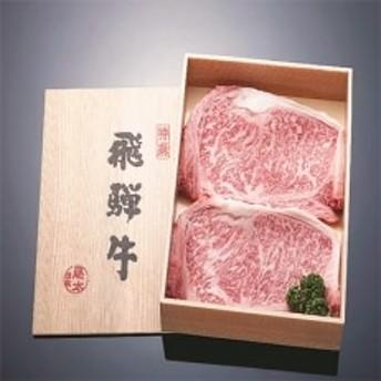 【飛騨牛】ロースステーキ2枚入り(1枚200g 計400g)