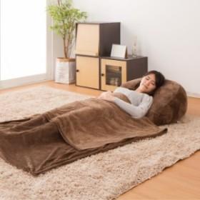 寝袋付きクッションソファ NOAH-1700 クッション 寝袋 毛布 ブランケット 座椅子 座いす ソファ ボア ブラウン(代引不可)【送料無料】