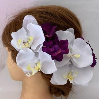 ♪送料無料♪ 可憐☆胡蝶蘭と紫あじさい ブライダル髪飾り 和装髪飾り 前撮り髪飾り 結婚式髪飾り ヘッドドレス
