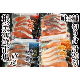 紅鮭・時鮭・秋鮭・銀鮭(各5切) 根室海鮮市場[直送]