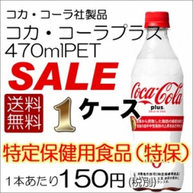 送料無料 コカコーラ コカ・コーラ コカ・コーラプラス 470mlPET トクホ 特定保健用食品 24本 1ケース promo471plus-1ca 新品