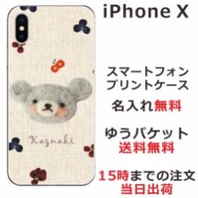 e21624c60f アイフォンX ケース iPhoneX 送料無料 ハードケース 名入れ かわいい フェルト風プリントベア