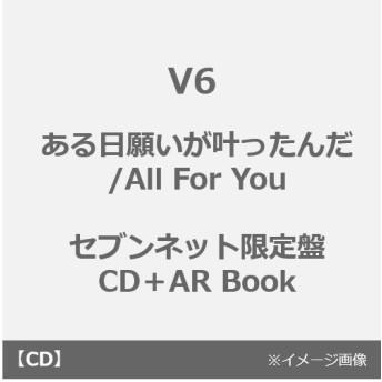 V6/ある日願いが叶ったんだ/All For You(セブンネット限定盤/CD+AR Book)