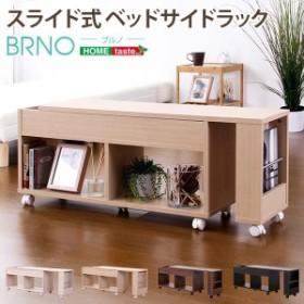スライド式ベッドサイドラック【ブルノ-BRNO-】(ベッド収納 チェスト)(代引き不可)【送料無料】