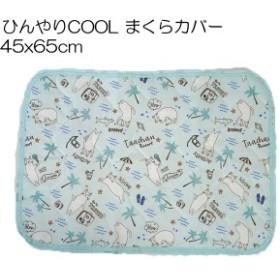ひんやり枕カバー 45×65cm リゾートターチャン ブルー 接触冷感 カバー ひんやり クール 夏対策 まくらカバー お昼寝 涼感 涼しい ネコ