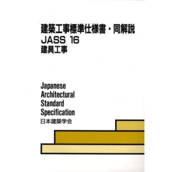 建築工事標準仕様書・同解説 JASS16 第4版 建具工事