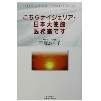 こちらナイジェリア・日本大使館医務室です Yuhisha woman president series/室塚あや子(著者)
