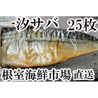 一汐さば半身25枚 根室海鮮市場[直送]