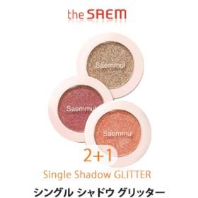 the SAEM ザセム セムムル シングル シャドウ グリッター 2+1 7類 Saemmul Single Shadow GLITTER アイシャドウ 韓国コスメ