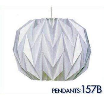 LE KLINT(レ・クリント)PENDANTS 157B 北欧デザイン ペンダントライト 照明【送料無料】(代引き不可)