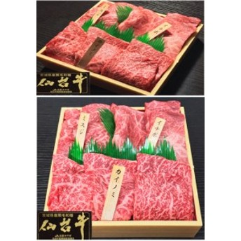肉のいとう 最高級A5ランク仙台牛食べ比べセット(焼き肉)